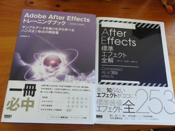 Effectsの解説書